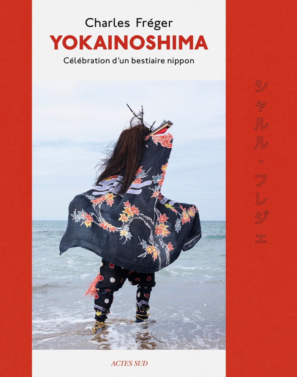 yokainoshima-couv