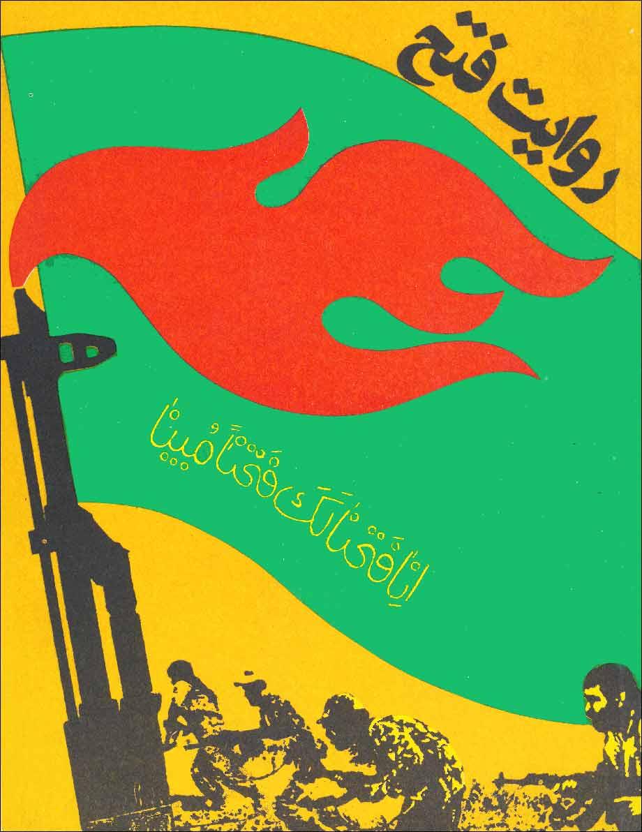 la-revolution-par-les-livres-19-le-bal-01b-hannah-darabi