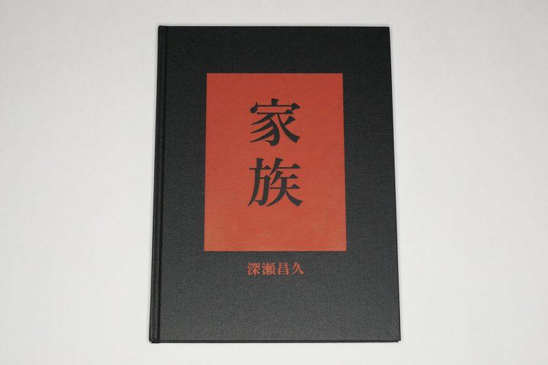 Kazoku00-800x533